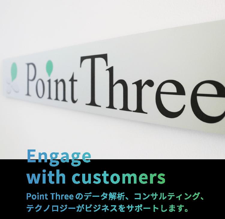 Trasmission force and Listening ability.Point Threeのデータ解析、コンサルティング、テクノロジーがビジネスをサポートします。